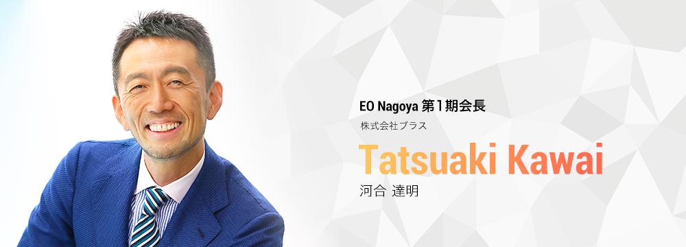 EO Nagoya第1期会長 河合 達明